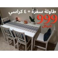 طاولة سفرة + 4 كراسي لون ابيض