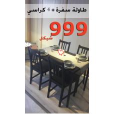 طاولة سفرة + 4 كراسي لون اسود